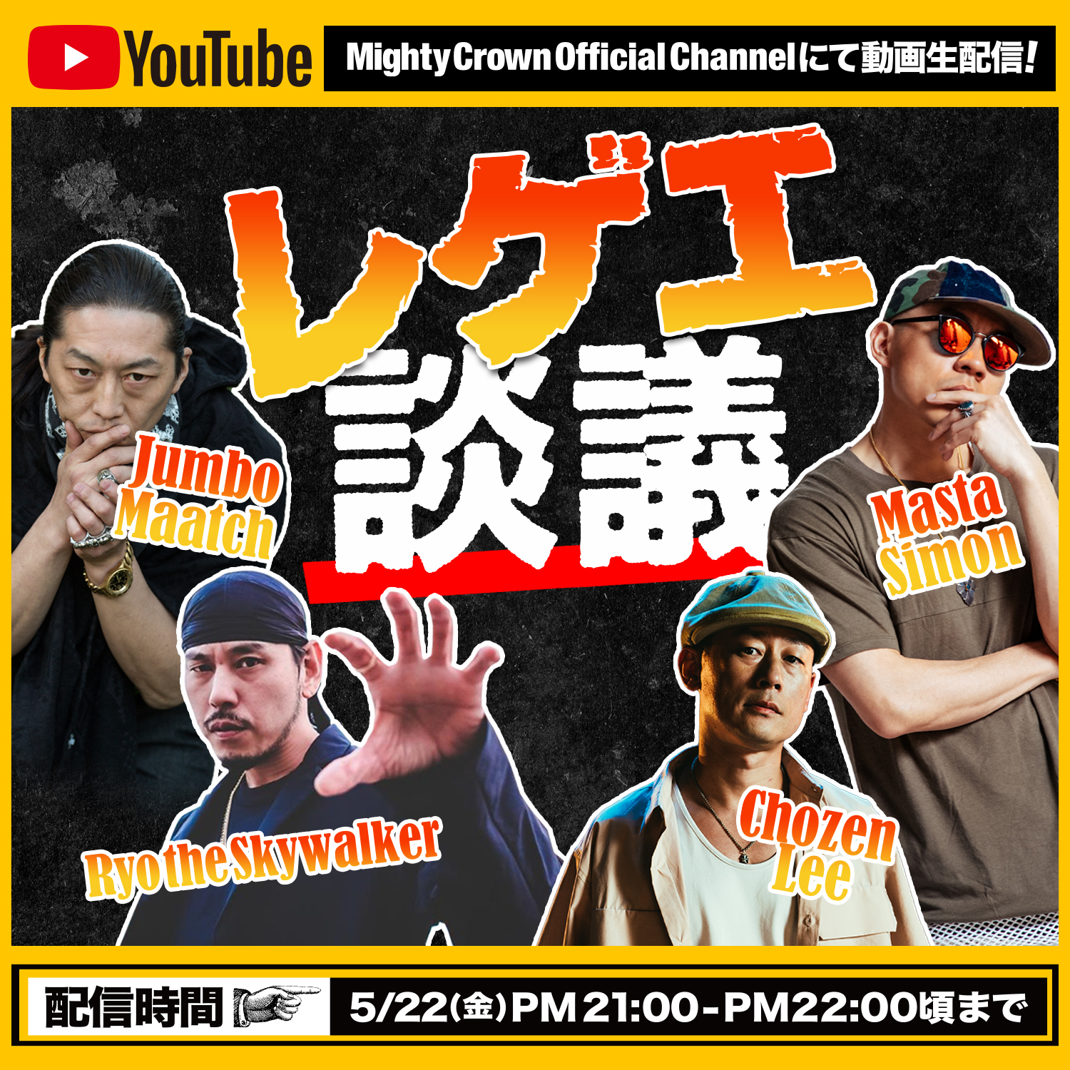 JUMBO MAATCH出演 5/22(金)放送「レゲエ談議 at MIGHTY CROWN YouTube」