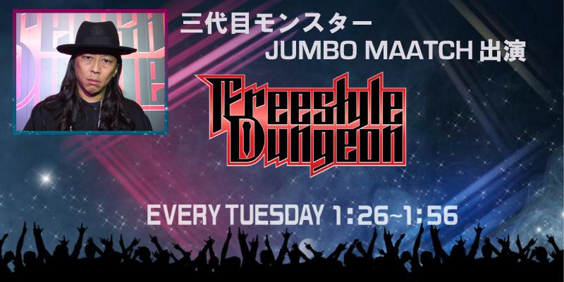 JUMBO MAATCH「フリースタイルダンジョン」3代目モンスターに!