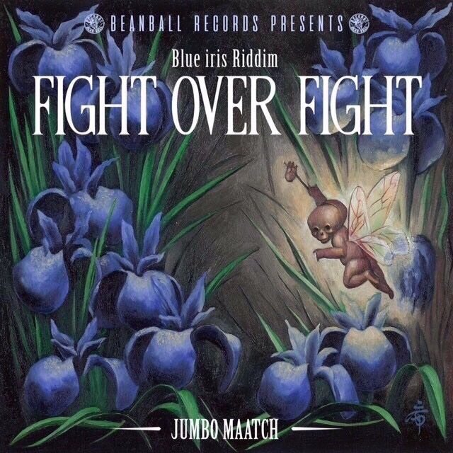 JUMBO MAATCH【FIGHT OVER FIGHT】 -BLUE IRIS RIDDIM-