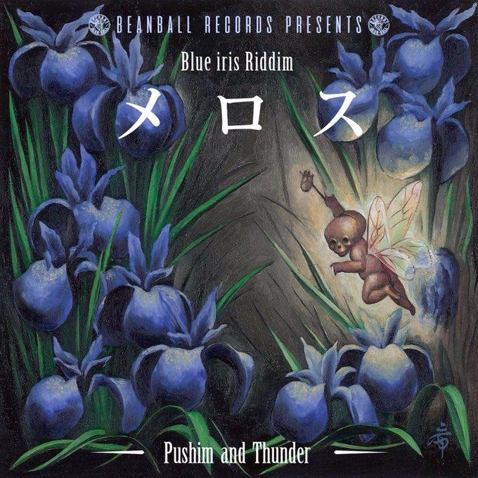 PUSHIM & THUNDER【メロス】 -BLUE IRIS RIDDIM-