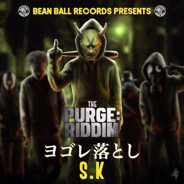 S.K【ヨゴレ落とし】 -the PURGE RIDDIM-