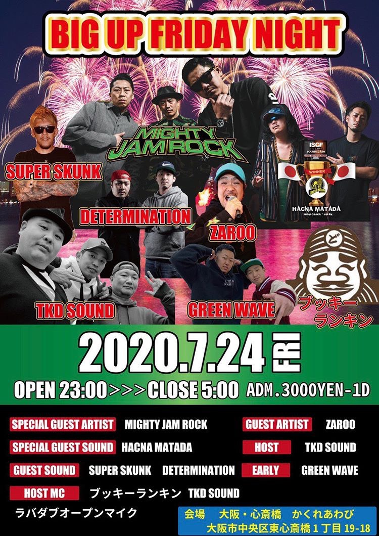 7/24(金)開催【BIG UP FRIDAY NIGHT】