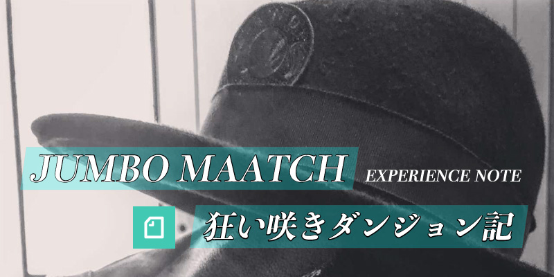 JUMBO MAATCHの体験記【狂い咲きダンジョン記】がnoteで連載スタート!
