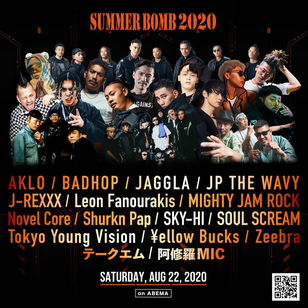 8/22(土)開催【SUMMER BOMB 2020 ONLINE】