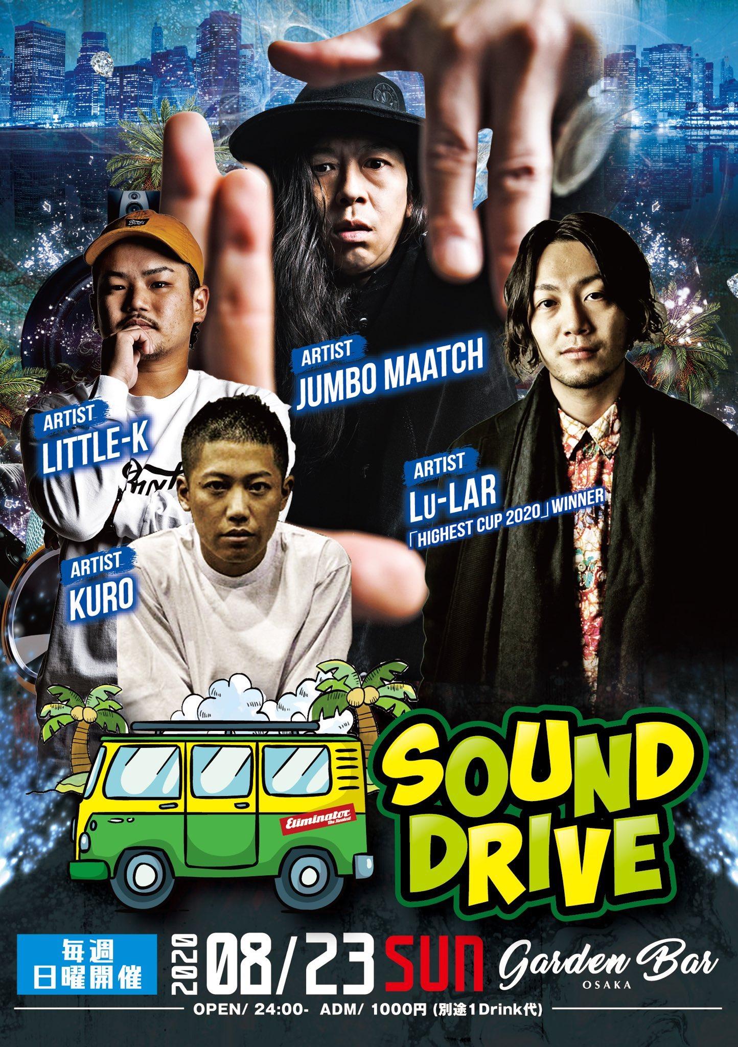 8/23(日)開催【SOUND DRIVE】