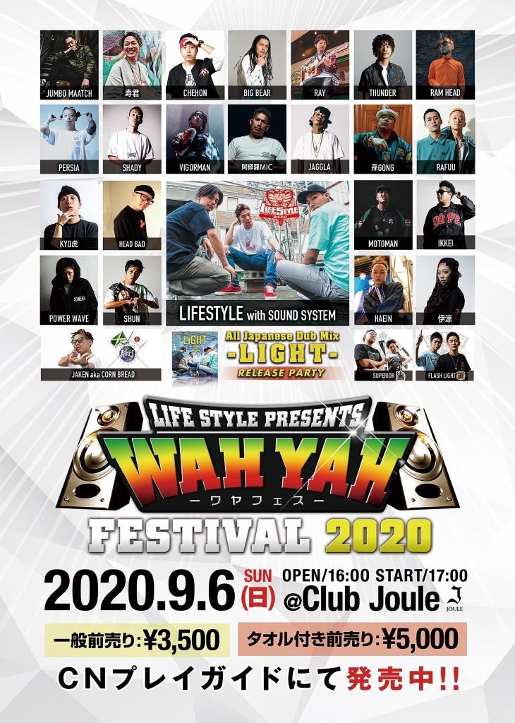 9/6(日)開催【WAH YAH FESTIVAL 2020】