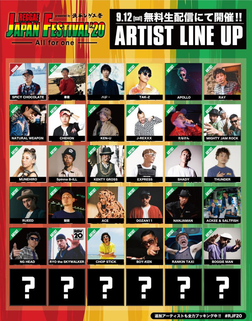 9/12(土)開催【REGGAE JAPAN FESTIVAL '20 -All for one-】