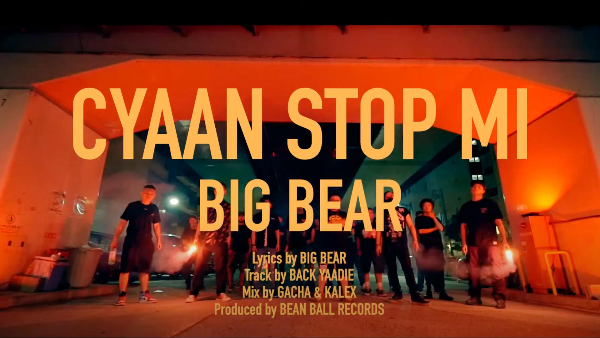 BIG BEARのNEW EPからMUSIC VIDEOが公開!