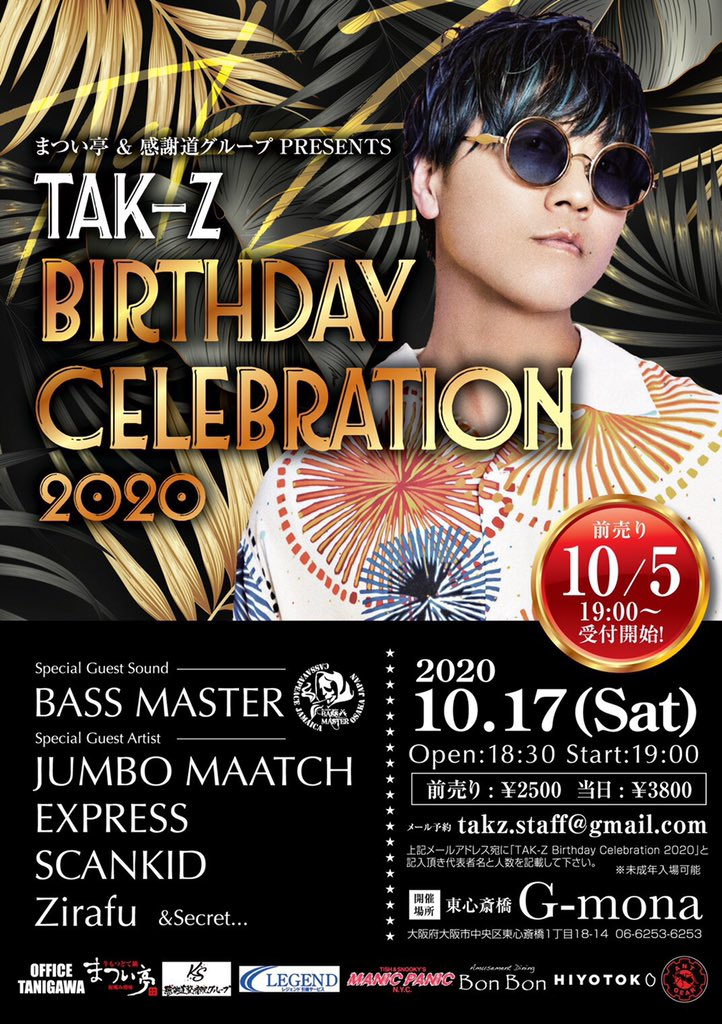 10/17(土)開催【TAK-Z BIRTHDAY CELEBRATION 2020】