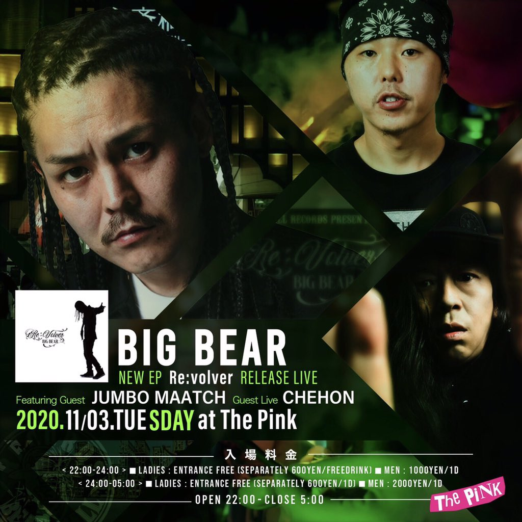 "11/3(火)開催【BIG BEAR NEW EP ""Re:Volver"" RELEASE LIVE】"