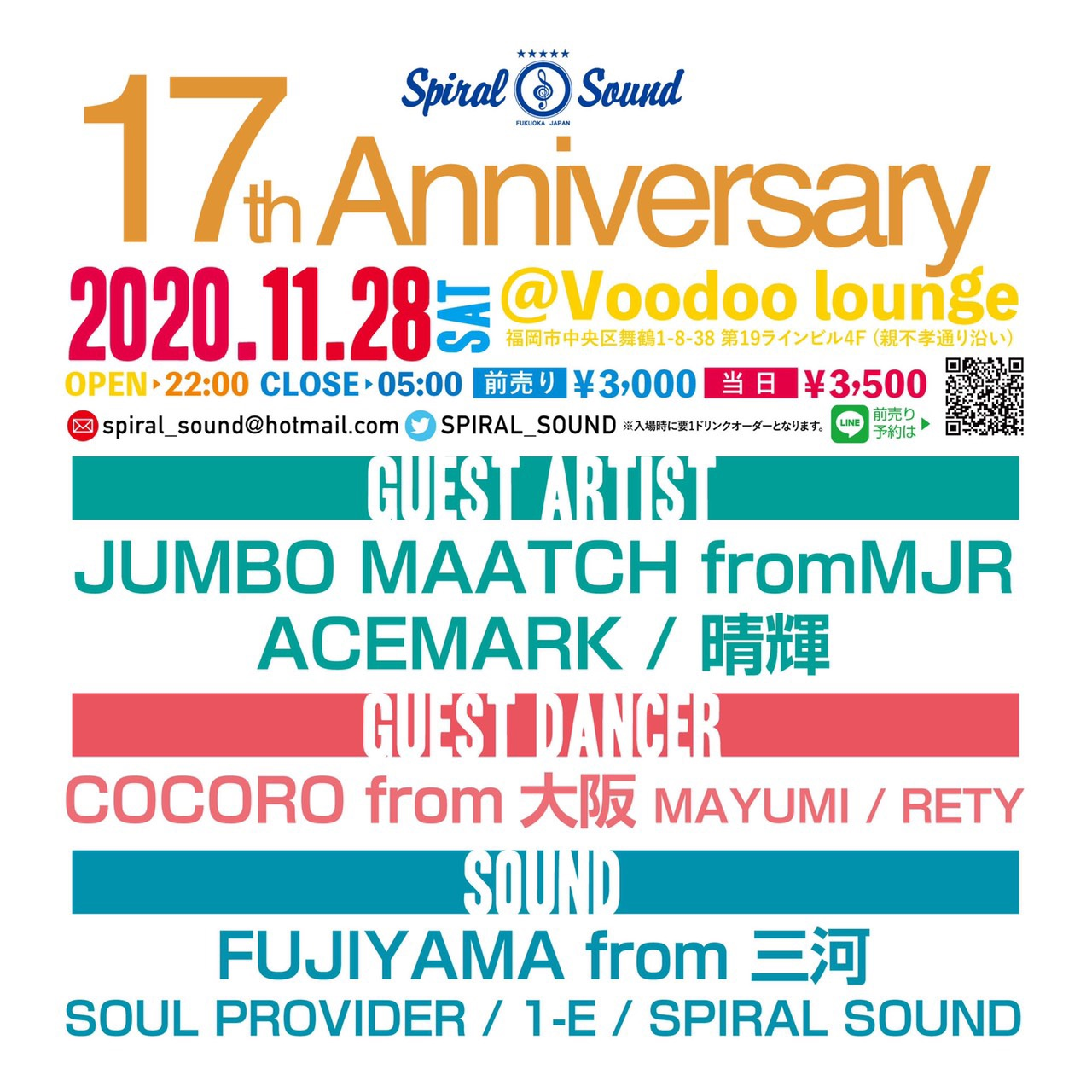 11/28(土)開催【SPIRAL SOUND 17th Anniversary】